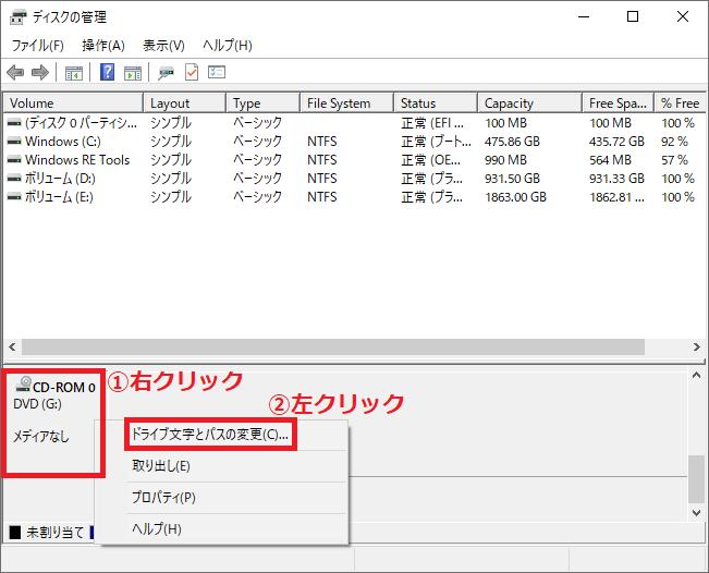 DVDやブルーレイドライブなどは上の画面に表示されていないので、下にある「①CD-ROM 0」を右クリック→「②ドライブ文字とパスの変更」を左クリックします。