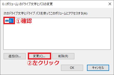 4.変更したい「①ドライブ名」になっていることを確認→「②変更」を左クリックします。
