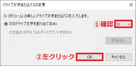 6.選択した「①ドライブ名」になっていることを確認→よければ「②OK」ボタンを左クリックします。