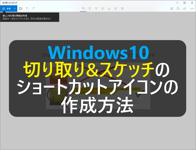 ショートカット windows キャプチャ 作業効率大幅アップ、Windows 10のショートカットキー総まとめ