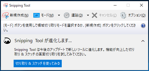 Windows10 Snipping Toolの画面