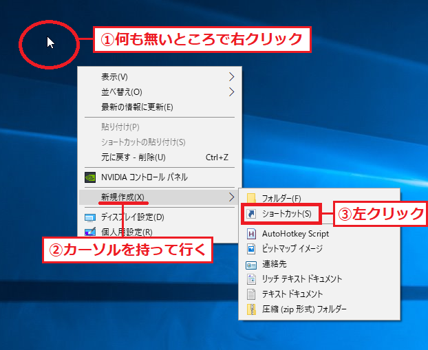 1.「①デスクトップの何も無いところ」で右クリック→「②カーソルを持って行く」→「③ショートカット」を左クリックします。