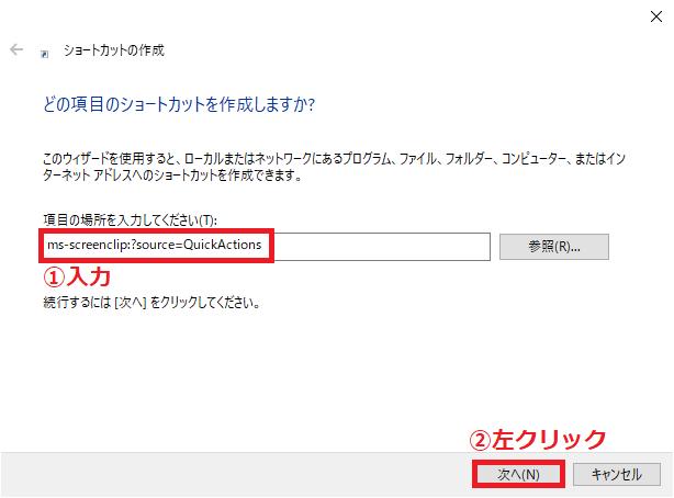 2.「項目の場所を入力してください」に「①ms-screenclip:?source=QuickActions」と入力→「②次へ」を左クリックします。