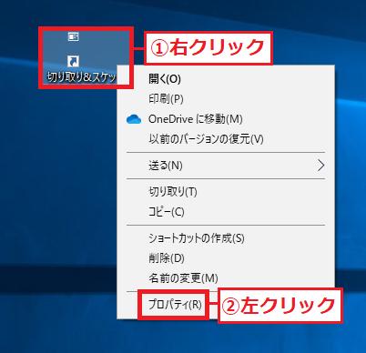 1.先ほど作成した「①切り取り&スケッチ」のショートカットアイコンを右クリック→「②プロパティ」を左クリックします。