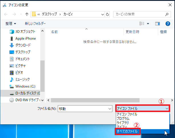 「①アイコンファイル」を左クリック→「②すべてのファイル」を左クリックします。