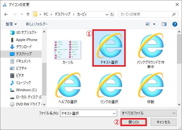 「①アイコン」を左クリックで選ぶ→「②開く」を左クリックします。