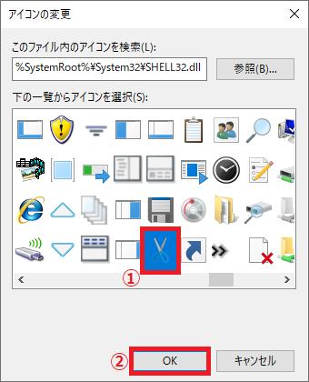 4.左クリックで「①ハサミ」のアイコンを選択→「②OK」ボタンを左クリックします。