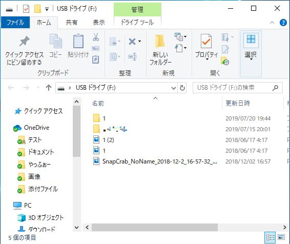 Windows10 自動再生の画面