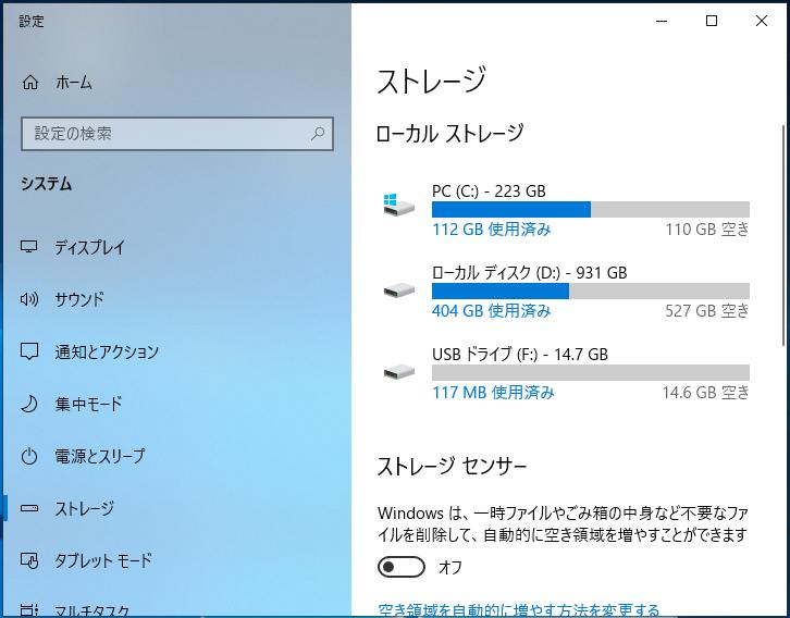 「Windowsの設定」にある「ストレージ」の項目が開きます。