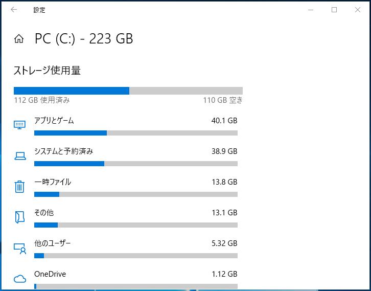 各ストレージをクリックするとファイル別に、選択したストレージの内容を確認することが出来ます。