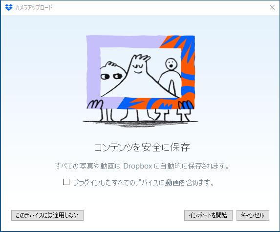 Dropboxの画面