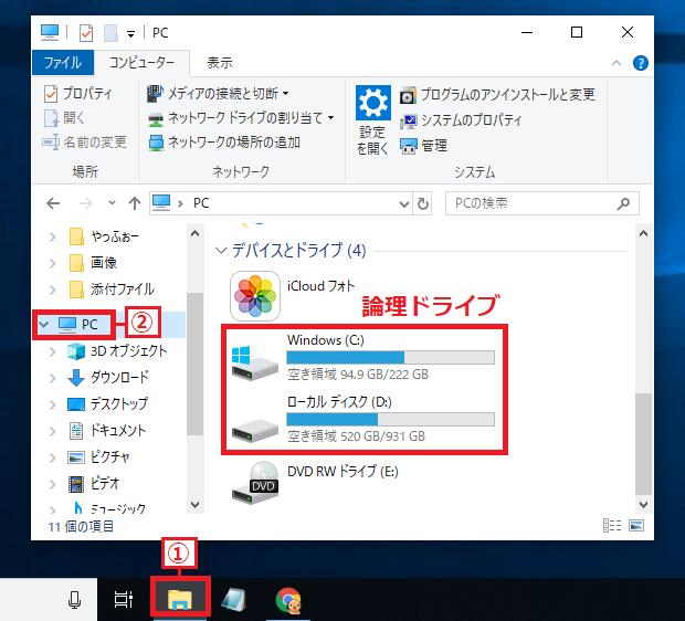 「①エクスプローラー」を左クリック→「②PC」を左クリックすると、右にパソコンの論理ドライブが表示されます。
