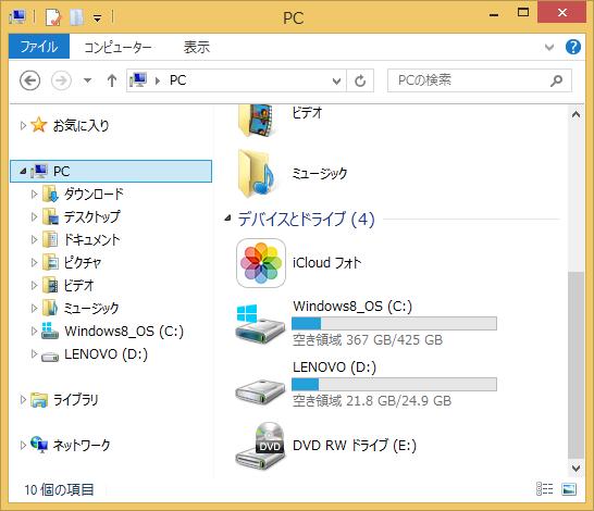 Windows8/8.1のノートパソコンで、1つの物理ドライブに対して論理ドライブが2つある状態になります。