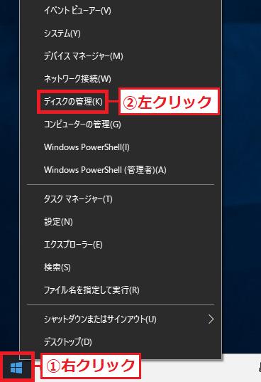左下にある「①スタート」ボタンを右クリック→「②ディスクの管理」を左クリックします。