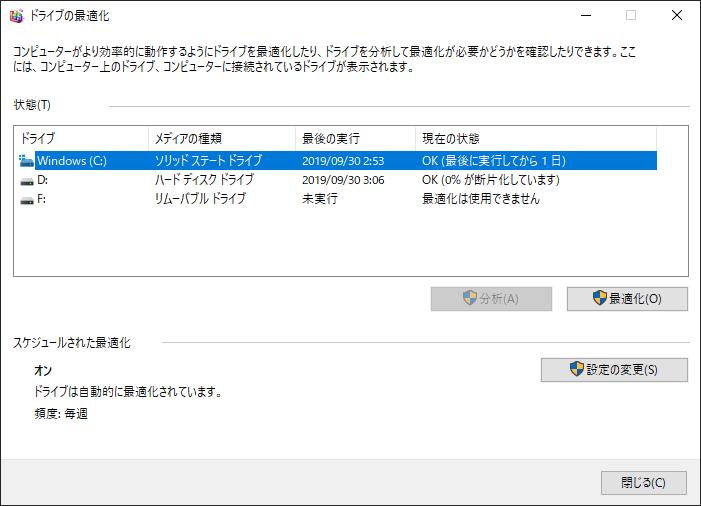 Windows10 ドライブの最適化の画面