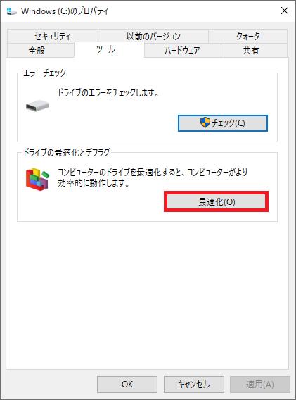 「ドライブの最適化とデフラグ」にある「最適化」ボタンを左クリックします。