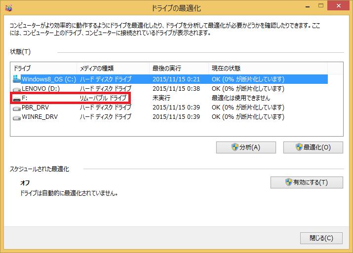 「リムバーブルドライブ」と表示されている場合は、SDカードもしくはUSBメモリになります。
