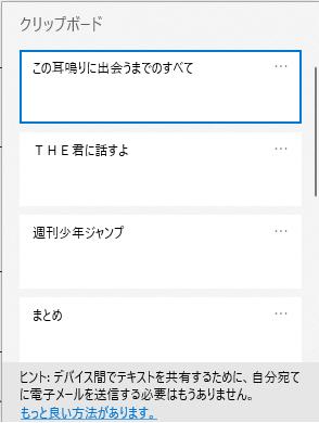 「Windowsロゴ」+「V」でクリップボードが表示される