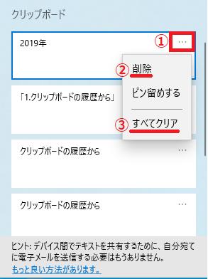 「Windowsキー」+「V」で「を開き、「①・・・」を左クリック→「②削除」もしくは「③すべてクリア」を左クリック