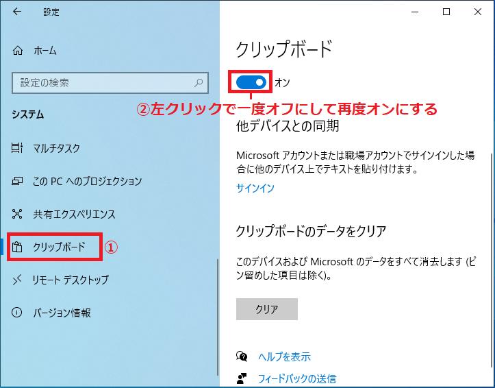 左の項目にある「①クリップボード」を左クリック→クリップボードの履歴を左クリックで「②オフ→オン」の切り替えを行えば、ピン留めされた内容も含めてすべてクリア(削除)される