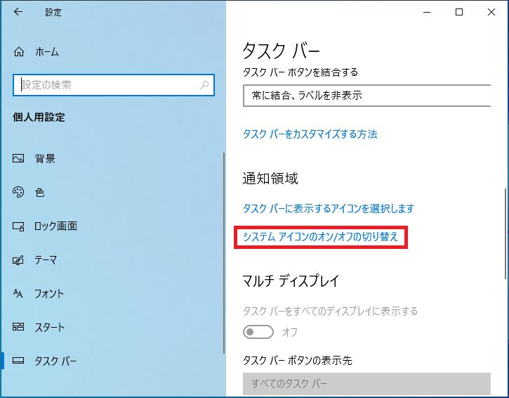 中央付近にある「システムアイコンのオン/オフの切り替え」を左クリックします。