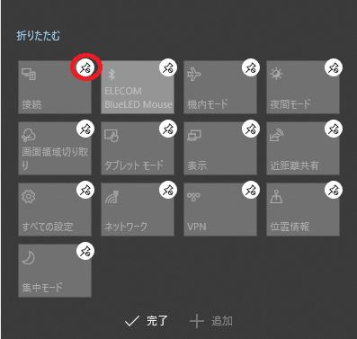 各項目の右上に「ピン」が表示されていると思いますが、この「ピン」を左クリックすると、クイックアクションから選択したものを削除します。