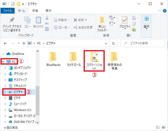 撮った画像は「①PC」→「②ピクチャ」→「②スクリーンショット」のフォルダーの中にあります。
