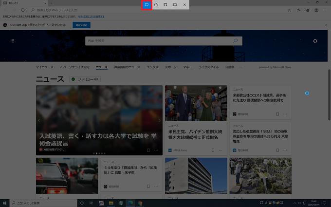 「切り取り&スケッチ」のアプリが起動するので上にある「四角形の領域切り取り」を左クリックします。