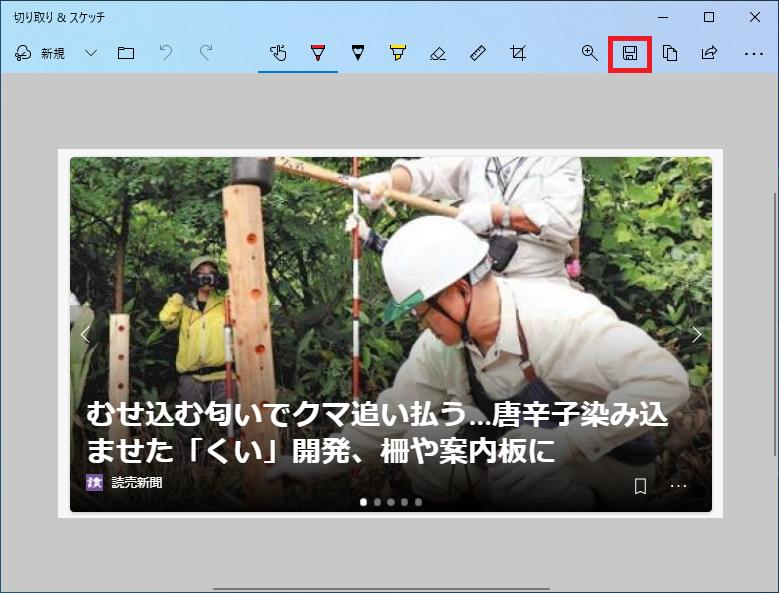 右上にある「名前をつけて画像を保存」を左クリックします。