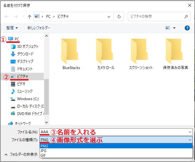 「①PC」→「②ピクチャ」→「③名前を入れる」→「④画像形式」を選びます。