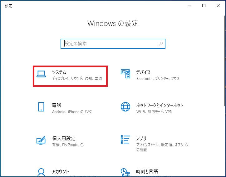 Windowsの設定が開くので「システム」を左クリックします。