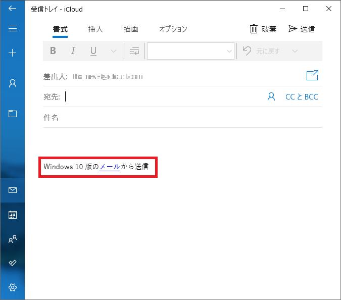 Windows10版のメールから送信についての画面