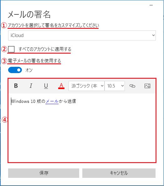 「メールの署名」の各項目説明