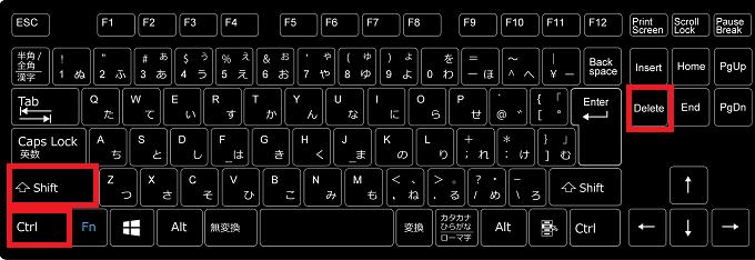 キーボードのショートカットを使う場合は、Chromeのブラウザを開いた状態で「Ctrl」+「Shift」を押しながら「Delete」を押します。