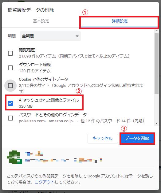 右上の「①詳細設定」を左クリック→「②キャッシュされた画像とファイル」を左クリック→「③データを削除」を左クリックします。