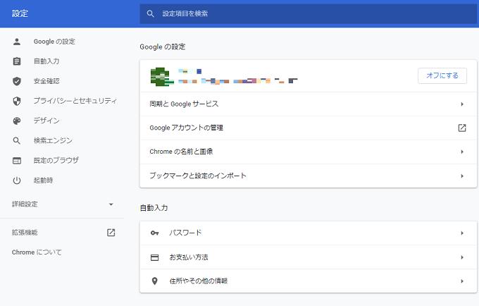 Chromeの設定の画面に戻ります。