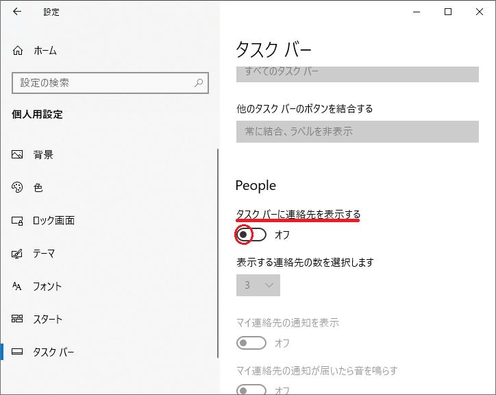 「タスクバーに連絡先を表示する」のボタンを左クリックする事により、「オン/オフ」の切り替えをする事ができます。