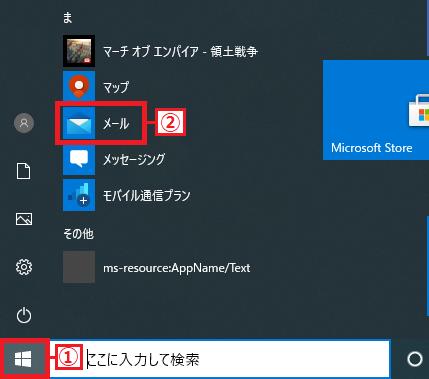 左下にある「①スタート」ボタンを左クリック→下にスクロールしていき「②メール」を左クリックします。