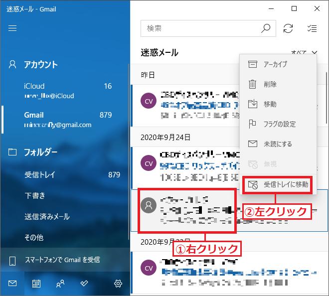 「①解除したいメール」を右クリック→「②受信トレイに移動」を左クリックします。