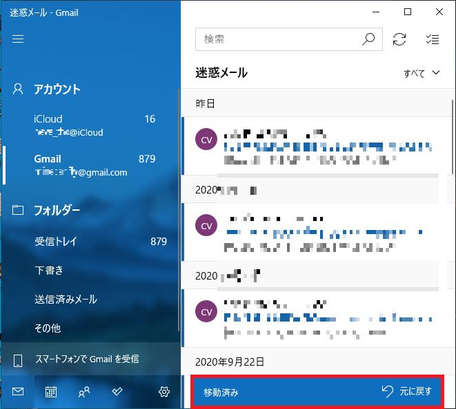 迷惑メールのフォルダーから移動すると、下に青い背景色で「移動済み」と表示されます。