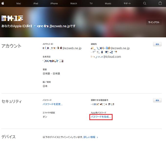 Apple IDの管理画面でパスワードを生成する画面