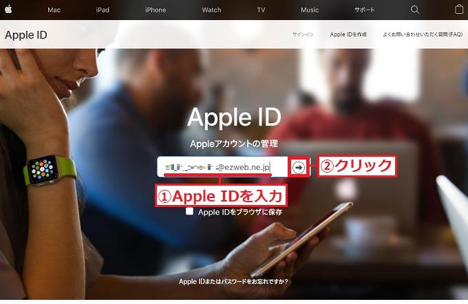 「①Apple ID」を入力→「②→」のアイコンを左クリックします。