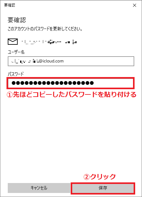 先ほどApple IDの管理画面でコピーした、「①パスワード」を貼り付ける→右下にある「②保存」を左クリックします。