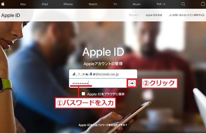 Apple IDの「①パスワード」を入力→「②→」のアイコンを左クリックします。