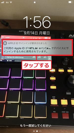 ホーム画面に「ご利用のApple IDが~でデバイスにサインインするために使用されています。」と表示されるので、タップします。