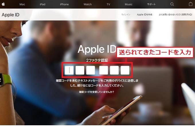 AppleのHPに戻り、先ほど確認した「確認コード」を入力します。