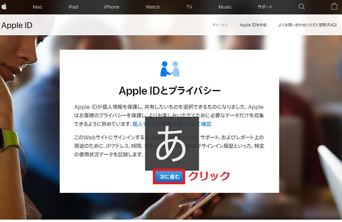 「Apple IDとプライバシー」の画面が表示されたら、「次に進む」を左クリックします。