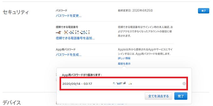 すると「App用パスワードが1個あります」と表示され、先ほど入力したラベルの日時と名前が表示され、ここで確認する事ができます。