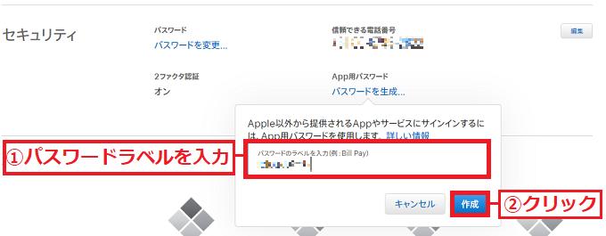 「①パスワードのラベル」を入力→「②作成」を左クリックします。