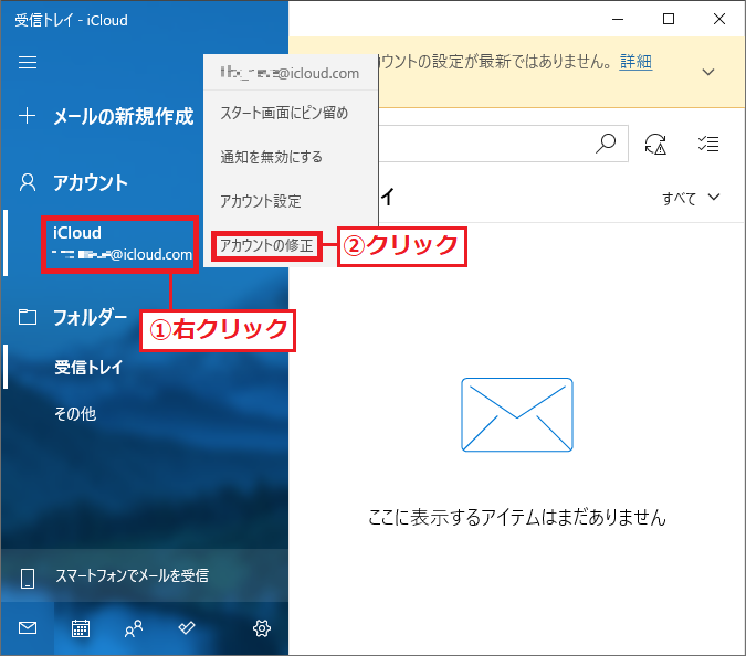 カウント」の項目にある「①iCloud」のアカウントを右クリック→「②アカウントの修正」を左クリックします。